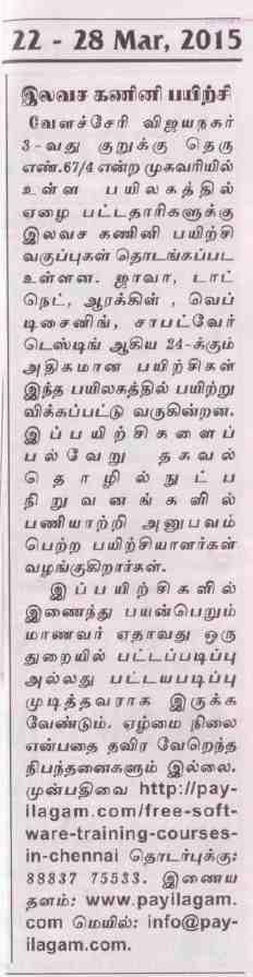 Payilagam at Velachery Talk